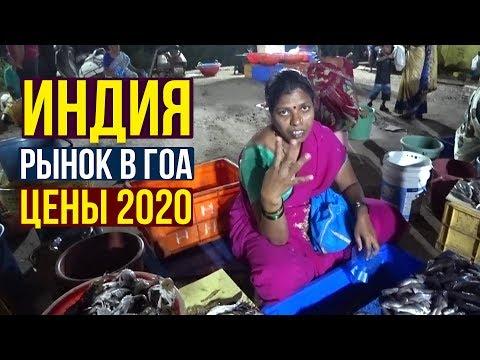 ИНДИЯ, Рыбный РЫНОК в ГОА — ЦЕНЫ 2020 / Морепродукты, ВКУСНЫЙ УЖИН, Пробуем!