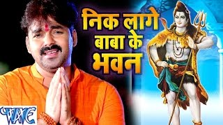 निक लागे बाबा के भवन - Dil Bole Bam Bam Bam - Pawan Singh - Bhojpuri Kanwar Songs 2016 new