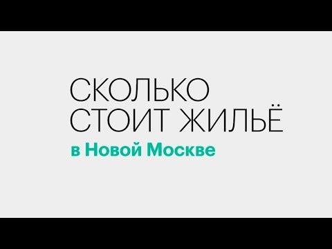 Саларьево и Коммунарка: дешевле, чем внутри МКАД, но с московской пропиской photo