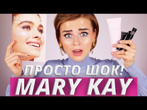 MARY KAY, НУ ПОЧЕМУ ТЫ ТАКАЯ?! 😡 ПРОБУЮ КОСМЕТИКУ МЕРИ КЕЙ!
