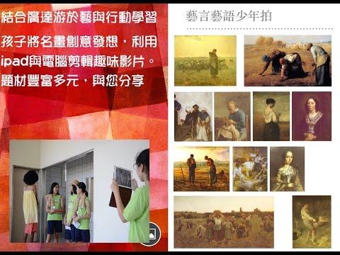 2016竹光國中藝術節鉅獻-藝言藝語少年拍 - YouTube