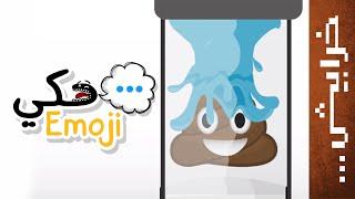 حكي Emoji# الحلقة الرابعة:  قصة بوو!