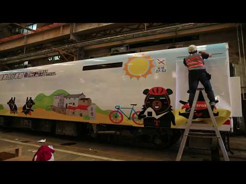 2017自行車節彩繪列車的縮時攝影(喔熊普悠瑪號)