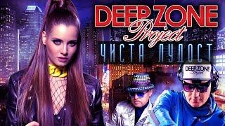 Deep Zone - Чиста Лудост (Danny Dimitroff remix)