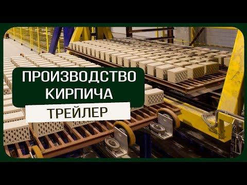 Трейлер: Производство кирпича