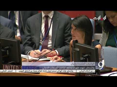 """واشنطن تتهم طهران بدعم """"فاضح"""" للإرهاب الدولي - التاسعة من العاصمة"""