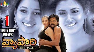 Vyaapari Telugu Full Movie | SJ Surya, Tamanna | Sri Balaji Video width=