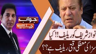Jawab Chahye | Discussion on NAB role in Nawaz Sharif Case | 19 Sep 2018 | 92NewsHD