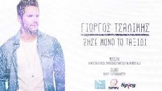 Γιώργος Τσαλίκης - Ζήσε Μόνο Το Ταξίδι - Official Audio Release 2015