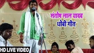 संतोष लाल यादव#धोबी गीत#Santosh Lal Yadav#Dhobi Geet