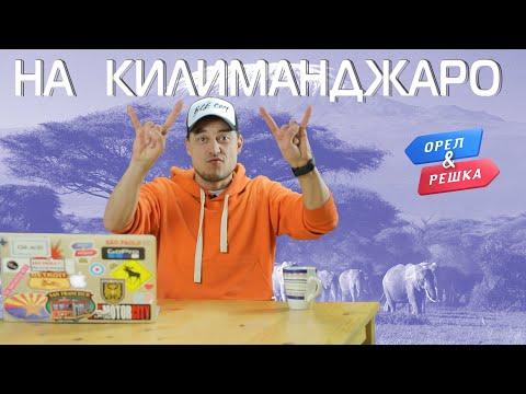 На Килиманджаро с Орёл и Решка!