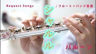 【フルート】シャルル/バルーン【バンド音源】ボカロ吹いてみた☆