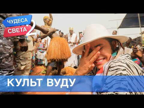 Культ Вуду (Бенин). Орёл и Решка. Чудеса света — 2 (eng, rus sub)