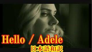 "【Hello / Adele - ハロー / アデル""25""日本語和訳】"