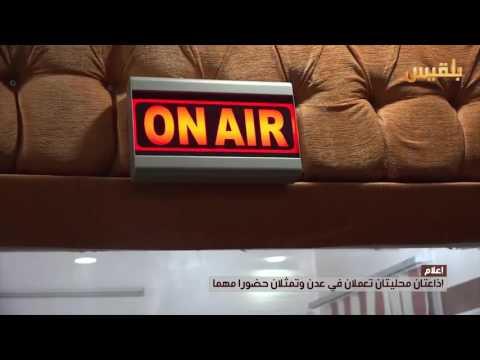 إذاعتان محليتان تعملان في عدن وتمثلان حضورا مهما | تقرير: مروى السيد