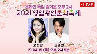 2021 영암 왕인문화축제 온라인 특집 즐거운오후2시 보이는라디오 초대손님 : 오유진, 김중연 다시보기