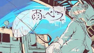 雨とペトラ / バルーン(cover) - Eve