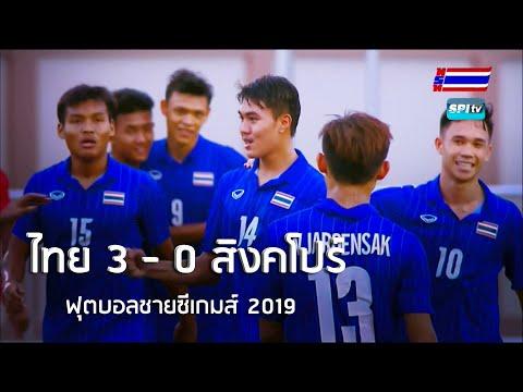 ฟุตบอลชายซีเกมส์ 2019 ไทย vs สิงคโปร์ 1 ธันวาคม 2019
