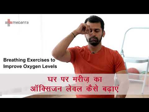 घर पर मरीज का ऑक्सीजन लेवल (Oxygen Level) कैसे बढ़ाएं: Breathing Exercises for COVID Patient