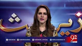 Zair E Behas - 01 September 2017 - 92NewsHDPlus