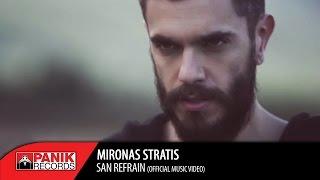 Μύρωνας Στρατής - Σαν Ρεφραίν / Mironas Stratis - San Refrain | Official Music Video