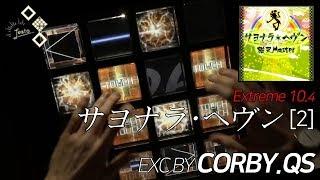 【jubeat festo】 サヨナラ・ヘヴン [2] [EXT] EXC by CORBY.QS