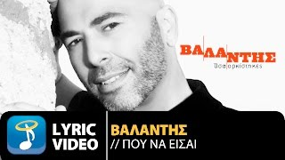 Βαλάντης - Που Να Είσαι | Valadis - Pou Na Ise (Official Lyric Video HQ)