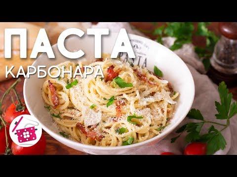 Паста КАРБОНАРА. Простой, быстрый рецепт спагетти со сливками и беконом на ужин. Готовим дома