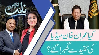 Night Edition |PM Imran Khan wants media to give him 3 months before criticising govt |31August 2018