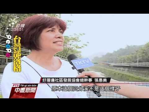 社區居民成立巡守隊 守護家鄉溪流 20160502 公視新聞 - YouTube