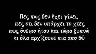 Γιώργος Σαμπάνης- Ούτε φιλί, ούτε ζημιά | Lyrics