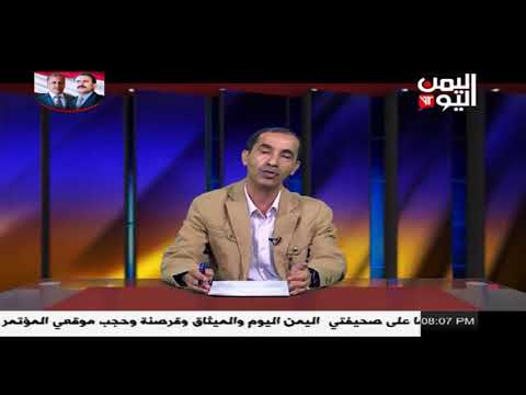 """بالمكشوف"""" د. عادل الشجاع 18 /07/ 2018"""