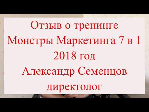 Отзыв о тренинге «Монстры Маркетинга 7 в 1», 2018 год, Александр Семенцов