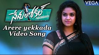 Nenu Local Movie Songs | Arere Yekkada Video Song | Nani, Keerthy Suresh