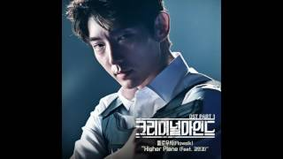 Flowsik (플로우식)(Feat. 강민경) - Higher Plane 크리미널마인드 OST Part 1 (Criminal Minds OST Part 1)