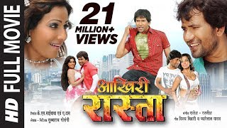 Aakhiri Rasta in HD [Blockbuster Bhojpuri Movie]Feat.Dinesh Lal Yadav & Rinkoo Ghosh width=