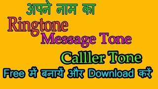 अपने नाम का रिंगटोन बनायें | How to Make Ringtone For My  Name