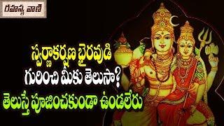 Secret Of Swarna Akarshana Bhairava Yantra || స్వర్ణకర్షణ భైరవ యంత్ర రహస్యాలు?