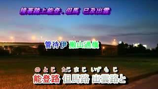(日語)日本列島旅鴨 (台語)司機大哥  (女伴唱)   金嗓 41317