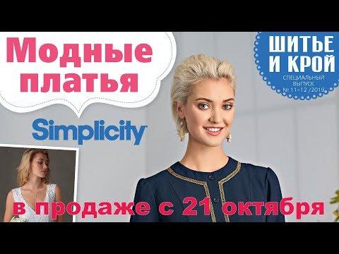 ШиК: Шитье и крой. Simplicity. Платья № 11-12/2019 Видеообзор. Листаем с выкройками