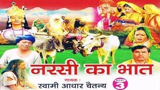 नरसी का भात भाग 3   Narsi ka Bhat part 3   स्वर स्वामी आधार चैतन्य   भारत प्रशिद्ध   kirsan bhat width=