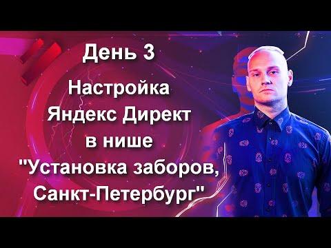 Настройка Директ (Горбунов) День 3.