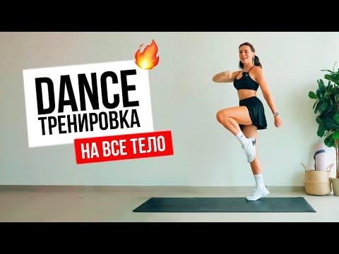 DANCE FITNESS Танцевальная Тренировка на ВСЕ ТЕЛО. Танцы для похудения