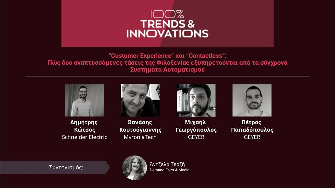 """100% Trends & Innovations   """"Customer Experience""""/""""Contactless"""" και σύγχρονα Συστήματα Αυτοματισμού"""
