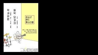 [공간민들레] 힐링밴드 - 넌 내게 반했어 (노브레인 cover.)