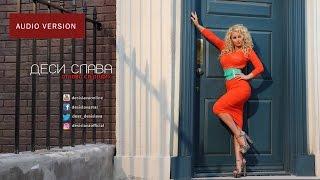 DESI SLAVA - OTNOVO SE RODIH / Деси Слава - Отново се родих (AUDIO)