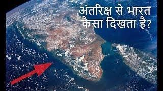 अंतरिक्ष से भारत कैसा दिखता है? (India from International Space Station) width=