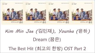 Kim Min Jae & Younha – Dream (꿈은) Lyrics (The Best Hit OST Part 2) [Han/Rom/Eng]