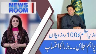 News Room | First 100 days: How is Pakistan's new government doing? | 27 Nov 2018 | 92NewsHD