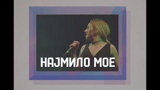 Aleksandra Janeva - Najmilo moe